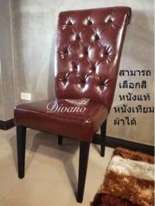 เก้าอี้ร้านอาหาร