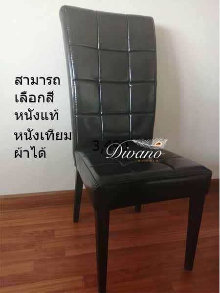 เก้าอี้สเตฟาน